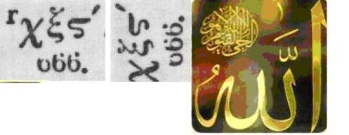 The Number 666 according to Muslims | Heaven Awaits