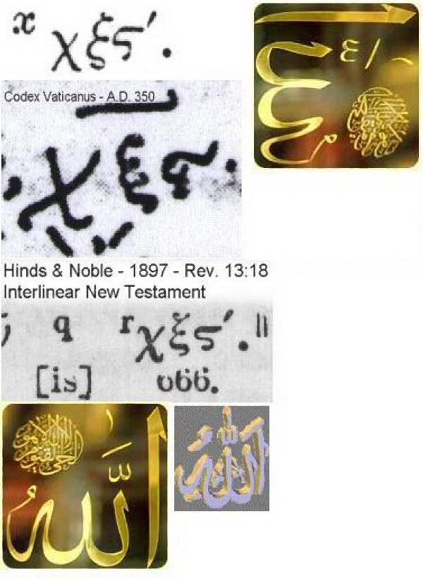 Islam Symbol 666